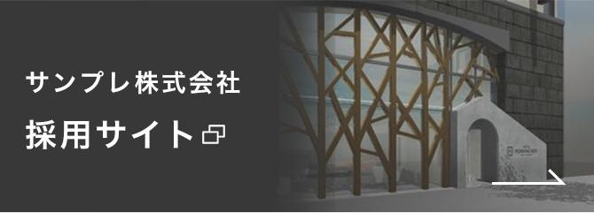サンプレ株式会社 採用サイト